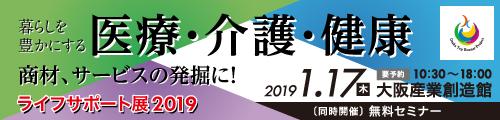 大阪トップランナー育成事業 ライフサポート展2019