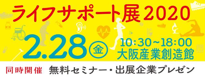 大阪トップランナー育成事業 ライフサポート展2020